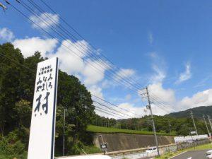 京都唯一の村、南山城村の道の駅2