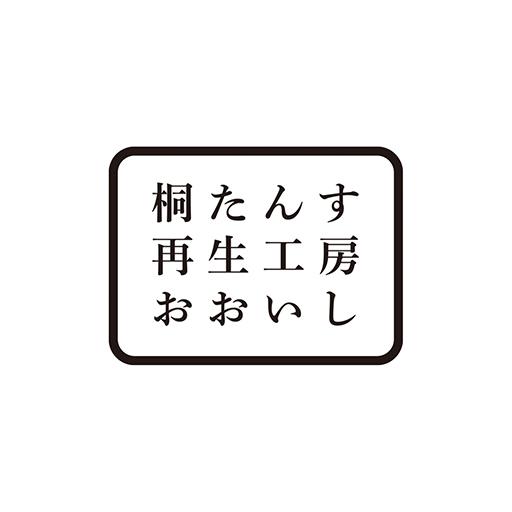 桐たんす再生工房おおいしロゴ